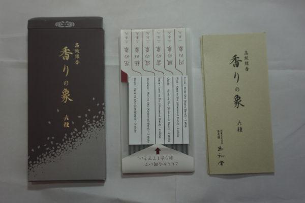 Gyokushodo Mori no Sho (Woodland) Incense Packaging