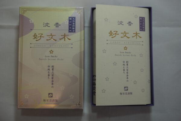 baieido jinkou kobunboku low smoke incense sticks